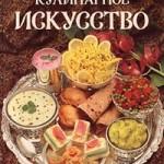 ведическое кулинарное искусство